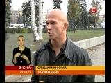 Задержание Анисимова